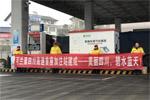 可兰素四川高速首座加注站建成