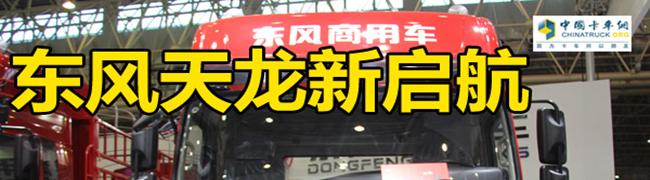 """[静态测评]""""高效物流 时效运输""""东风天龙启航版给你新选择"""