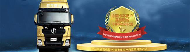 陕汽德龙X3000黄金之星550马力牵引车获2018年度中国卡车用户最信赖干线物流车型