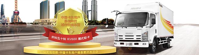 庆铃汽车KV600载货车获2018年度中国卡车用户最信赖城市物流车型