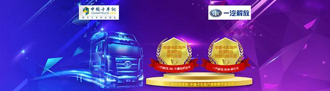 一汽解放J6L中置轴轿运车、新J6获得2018年度中国卡车用户两大奖项