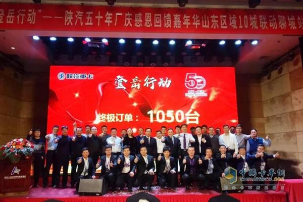 """陕汽山东区域""""登岳行动""""收获终极订单1050台"""