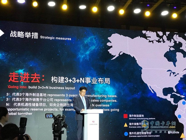 东风汽车集团有限公司构建3+3+N事业布局