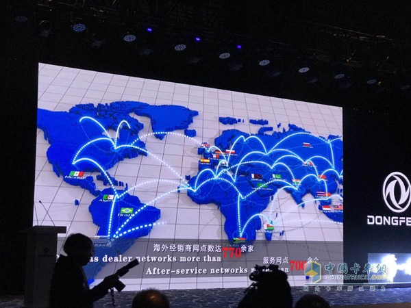 东风公司海外经销商网点数达770余家