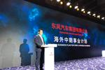 2020年出口目标15万辆 东风公司发布海外中长期计划