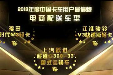 江淮骏铃V3快递版荣获用户最信赖电商配送车型
