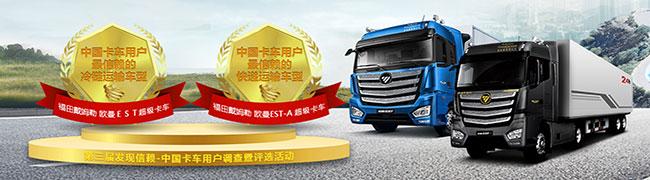 福田戴姆勒欧曼EST获2018年度最信赖冷链物流车型