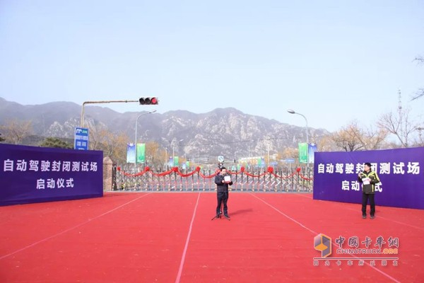 北京首个自动驾驶封闭测试场揭牌仪式现场