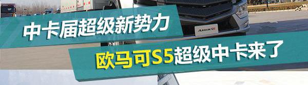 [静态评测]欧马可S5超级中卡 中卡界超级新势力