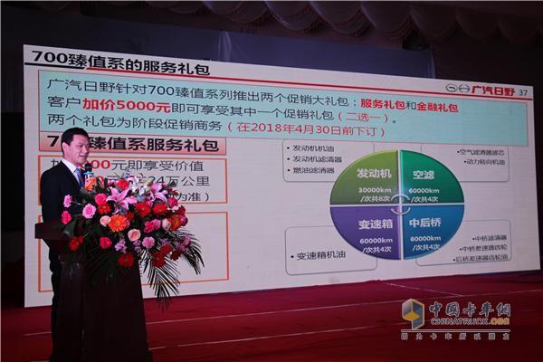 广汽日野汽车有限公司销售部部长李洋宣布了700臻值系重卡售价及优惠政策