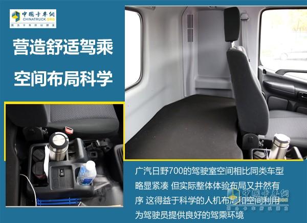 67.5m³货箱 广汽日野700厢车带用户受益更多