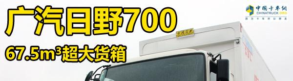 [静态测评]67.5m³货箱 广汽日野700厢车带用户受益更多