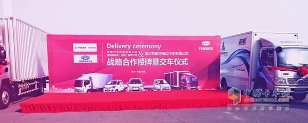 奇瑞商用车与浙江普朗特电动车有限公司战略合作仪式现场