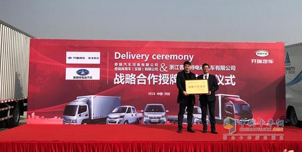奇瑞商用车卡车品牌总监江文波向普朗特汽车总经理李川江颁发战略授权牌