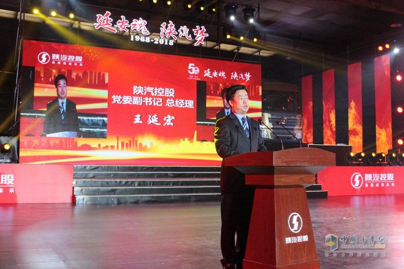 陕汽控股党委副书记,总经理王延宏代表企业致欢迎辞