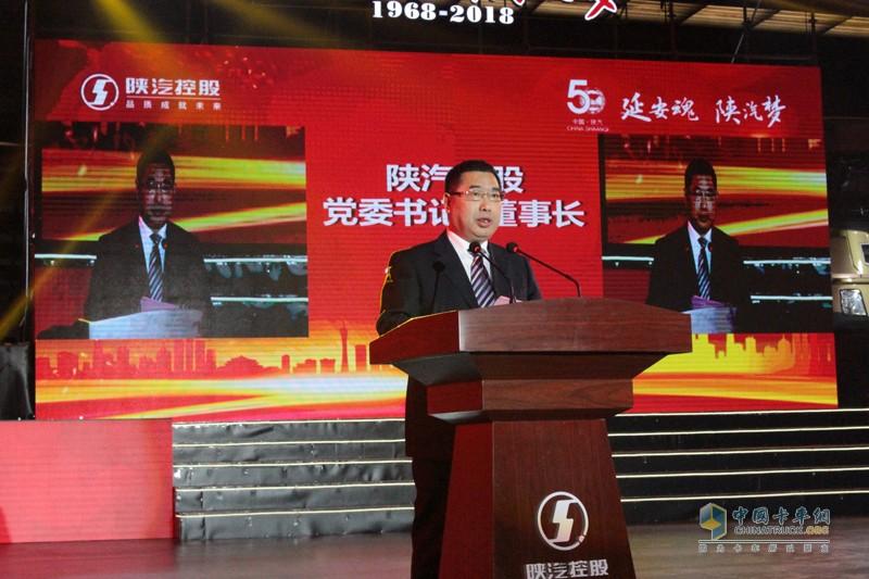 陕汽控股党委书记,董事长袁宏明致辞,并作2035战略发布解释