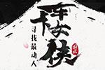 三八女神节将至 一汽解放青汽寻找女神计划开启