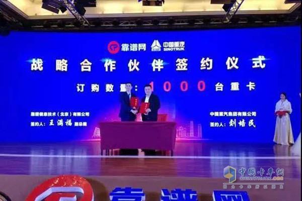 中国重汽与靠谱网战略合作伙伴签约仪式