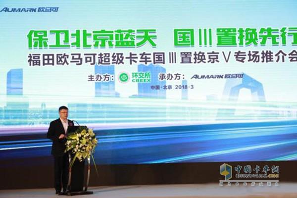 北京环境交易所有限公司常务副总裁王辉军先生致辞