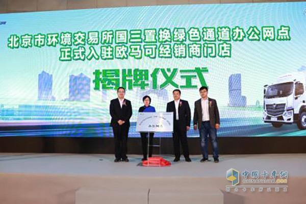 北京环境交易所国三置换绿色通道办公网点正式入驻欧马可经销商门店