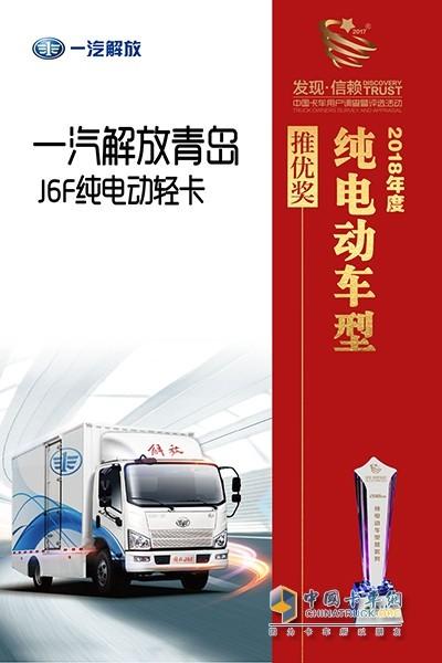 一汽解放J6F荣获中国卡车网2018年度纯电动推优奖