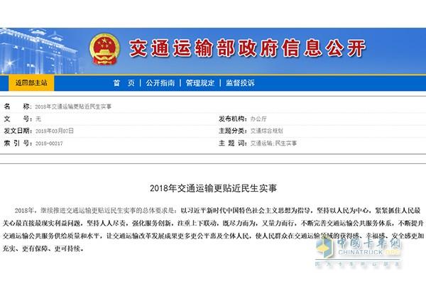 交通部列出12件民生清单2018年要落实