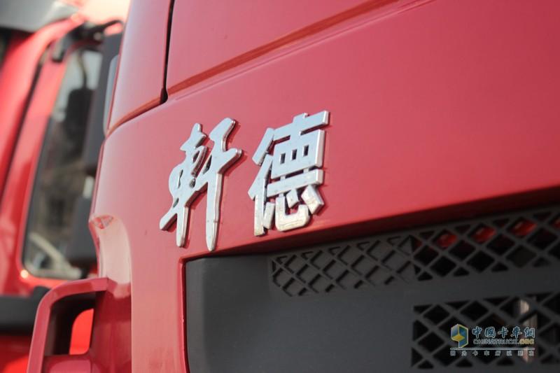 全新轩德牵引车,性价比更高,优势更多。
