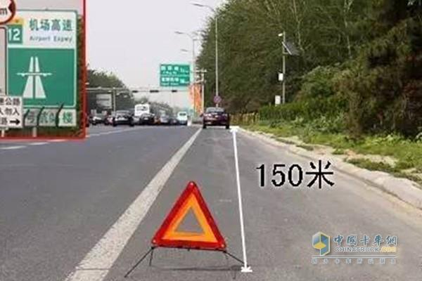 高速公路停车三角牌须放150米外