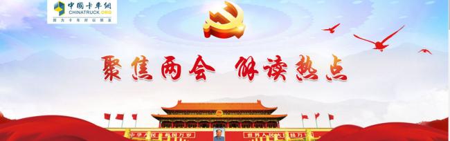聚焦两会 解读热点|2018中国卡车网专题报道