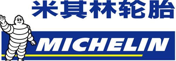 米其林轮胎品牌标志