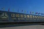 中国重汽集团济南专用车有限公司荣获济南市文明单位称号