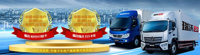 两款产品榜上有名 福田时代在电商配送、城际运输领域获信赖