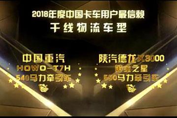 2018年度中国卡车用户最信赖干线物流车型