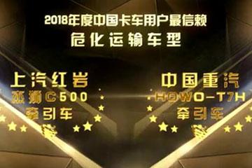 2018年度中国卡车用户最信赖危化品运输车型