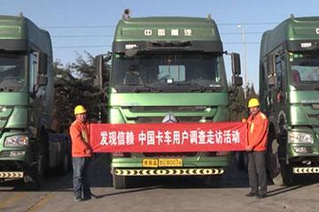 听·信赖的声音-中国重汽
