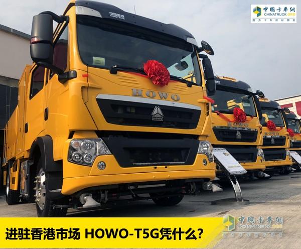 中国重汽HOWO-T5G进入香港