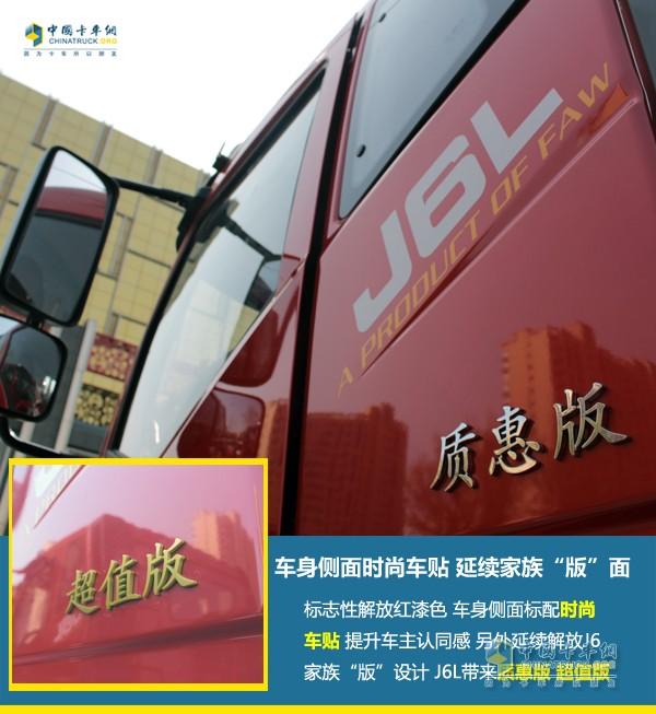 解放J6L 2018款4x2载货车