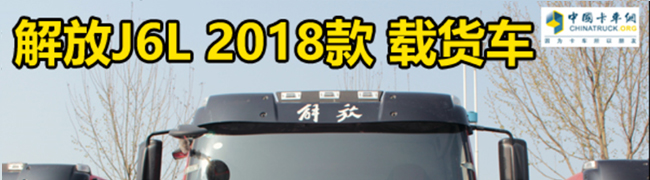 """[静态测评]不是""""新壶装老酒"""" 12张图带你见识解放J6L 2018款"""