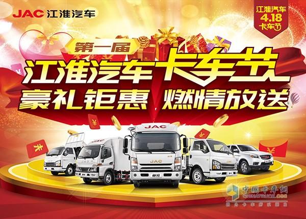 首届4.18江淮卡车节