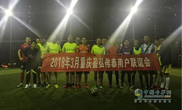 2018年3月重庆盈弘伟泰用户联谊会