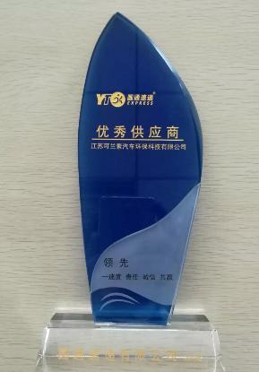"""可兰素喜获圆通物流""""年度优秀供应商""""称号"""