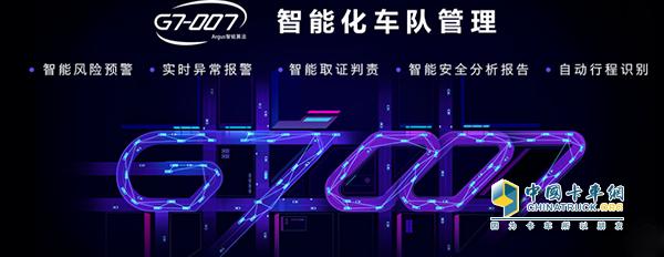 东光重泰采用G7物联网+AI技术