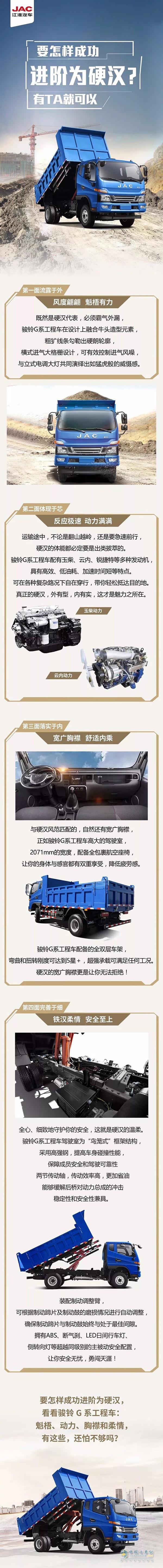 江淮轻卡骏铃G系工程车