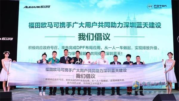 """福田欧马可、福田康明斯、经销商代表、媒体代表、客户代表共同签署""""深圳蓝天计划""""的倡议"""