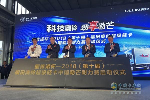 福田奥铃超级轻卡中国勒芒耐力赛启动仪式