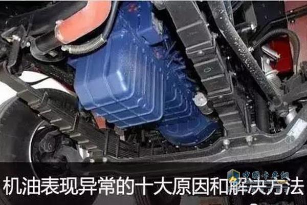 机油表现异常的解决方法
