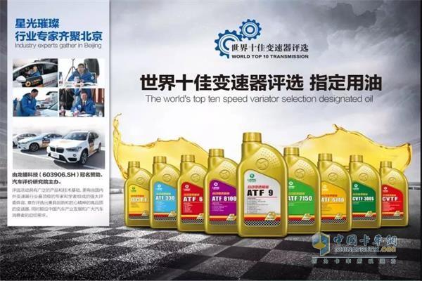 龙蟠润滑油被评为世界十佳变速器指定用油