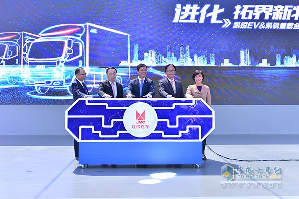 江铃凯锐EV和凯锐重载金刚亮相北京车展启动仪式
