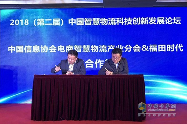 福田时代与中国信息协会电商智慧物流产业分会签署战略合作