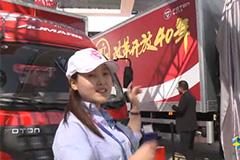 2018北京国际汽车展览会中国卡车网美女主播带你看福田新车